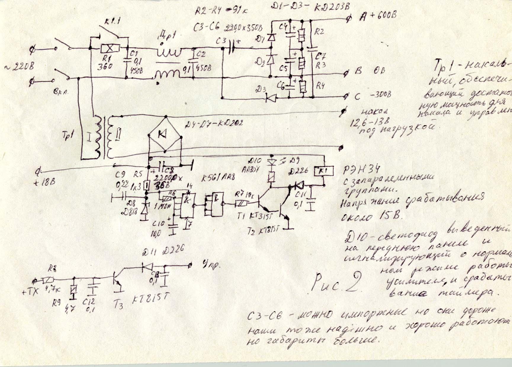 Схема высоковольтного блока питания для усилителя мощности на 2 гк-71